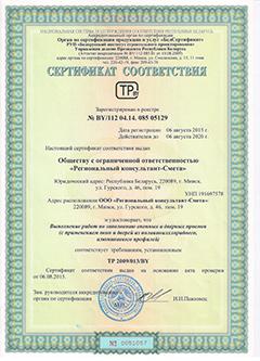 Сертификат соответствия для установки окн ПВХ
